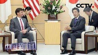 [中国新闻] 美防长埃斯珀访日 称力争实现朝鲜完全无核化 | CCTV中文国际