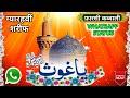 Best status for islamic cultural Sufism hazrat Sayyed seikh Abdul Qadir Al Jilani R/A 11 vi sharif Whatsapp Status Video Download Free