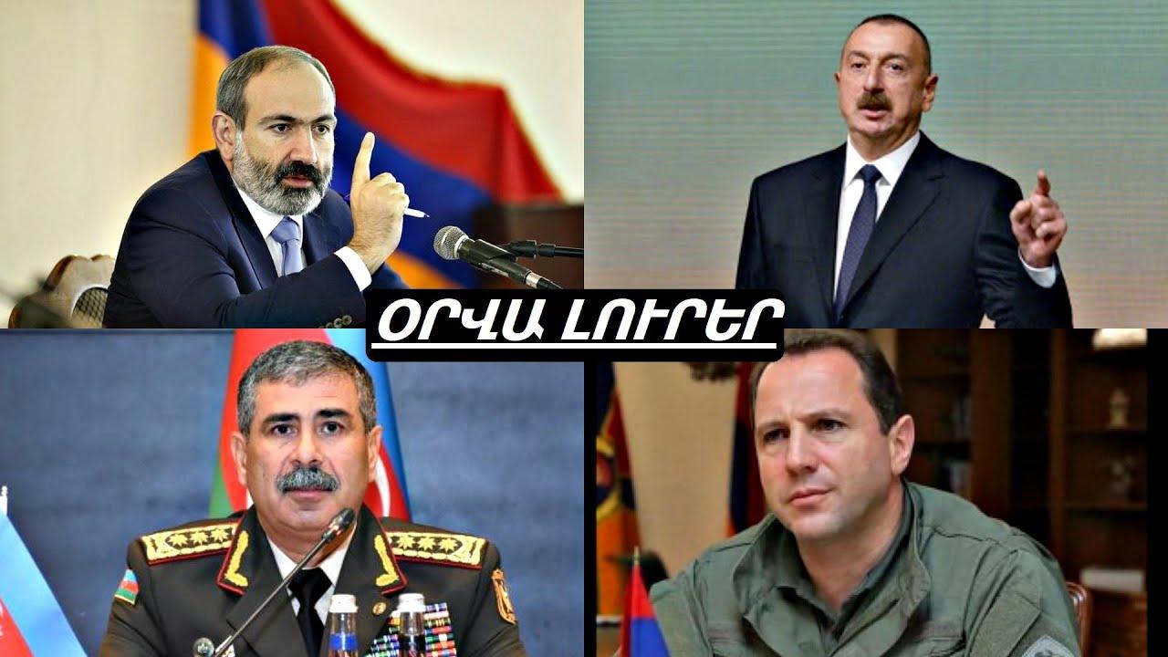 Ադրբեջանական  գրավված դիրքեր, ոչնչացված ԱԹՍ, զոհեր և վիրավորներ. Հայաստանի ապտակը չուշացավ