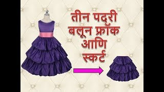 Easy Balloon Frock and Skirt in Marathi