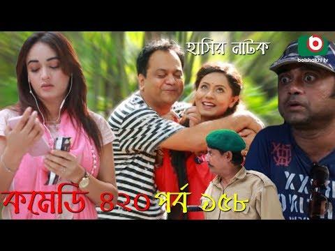 Dom Fatano Hashir Natok | Comedy 420 | EP - 158 | Mir Sabbir, Ahona, Siddik, Chitrolekha Guho, Alvi