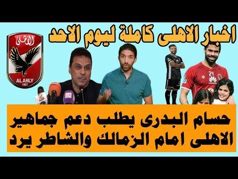 اخبار الاهلى كاملة اليوم الاحد 20-1-2019 حسام البدرى يطالب جماهير الاهلى بدعم براميدز امام الزمالك