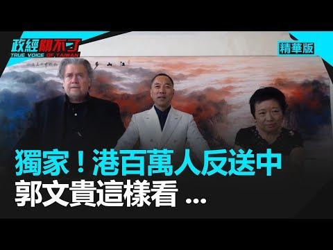 独家!港百万人反送中 郭文贵这样看...... 政经关不了(精华版)  2019.06.09