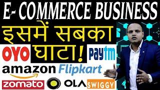 Ecommerce Business Case Study |E-Commerce Business in India | Indian Ecommerce Business | Hindi