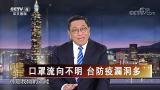《海峡两岸》 20200413| CCTV中文国际