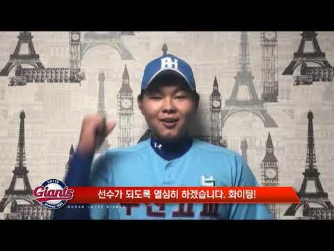 2019년 롯데자이언츠 신인선수 소개!