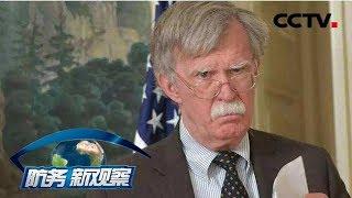 """《防务新观察》 20190913 """"战争狂人""""退场 美国对外战略会否大逆转?  CCTV军事"""