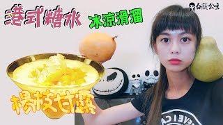 夏秋季節必吃!自製楊枝甘露港式糖水!小資少女不專業自理餐時間#8