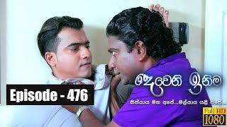Deweni Inima | Episode 476 04th December 2018 Thumbnail