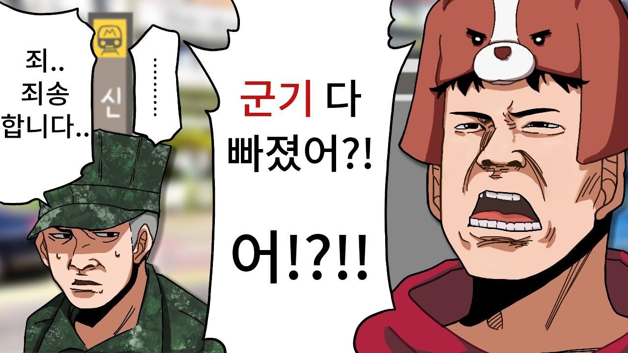 💂토크온에서 만난 해병대오빠