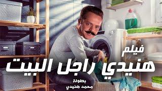 حصريا فيلم الكوميديا
