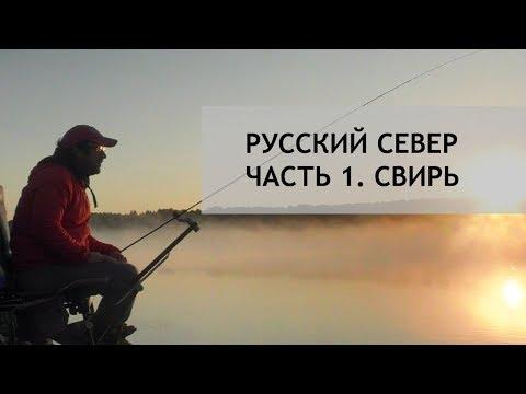 Русский север. Часть 1. Река Свирь.