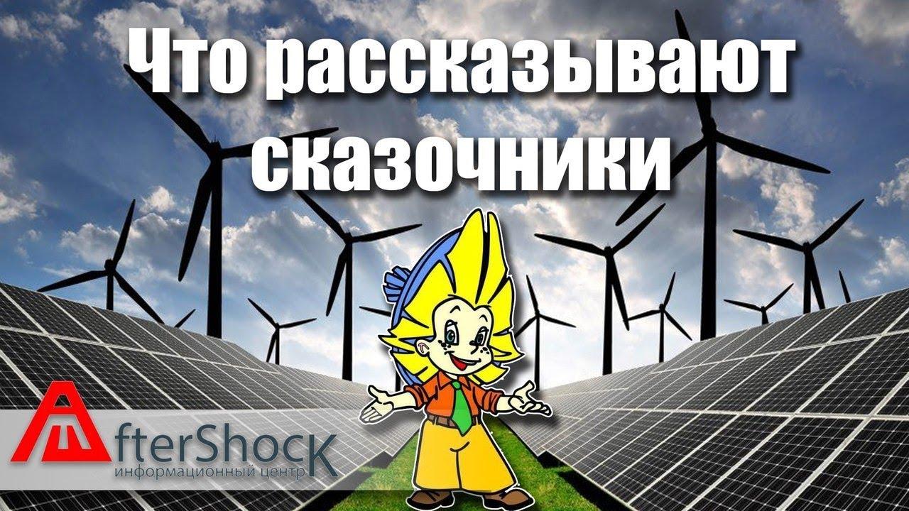 Развенчиваем мифы зеленой энергетики
