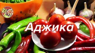 Аджика, мужская и женская. Хит кавказской кухни.  Просто, вкусно, недорого.