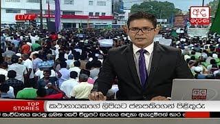 Ada Derana Late Night News Bulletin 10.00 pm - 2018.11.15 Thumbnail