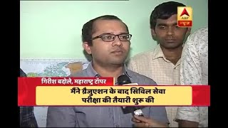 Inspiring Stories Of Those Who Got Success In UPSC Civil Services Exam 2017 | ABP News