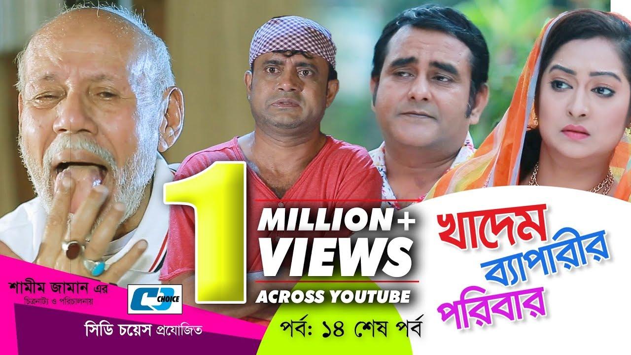 Khadem Beparir Poribar Episode 14 End Comedy Natok ATM Shamsuzzaman Shorna Shamim