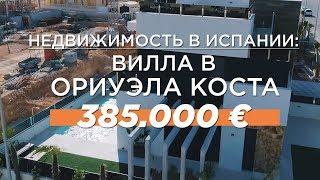 Вилла в Ориуэла Коста || Цена: 385.000 € [Недвижимость в Испании] Недвижимость в Испании