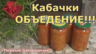 Салат Тещин язык из кабачков на зиму без стерилизации