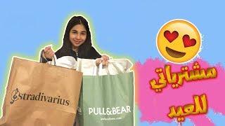 مشترياتي للعيد 2019 Eid Haul