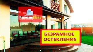 Безрамное остекление PanoramGlass(Производитель систем безрамного остекления PanoramGlass. Наши технологии безрамного остекления применяются..., 2015-01-13T12:07:44.000Z)