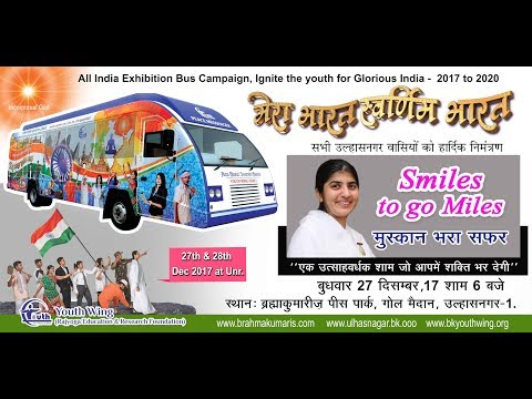 Mera Bharat Swarnim Bharat | All India Exhibition Bus Campaign |Advertisement