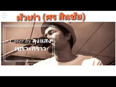 เพลง ผัวเก่า ศร สินชัย (cover version)
