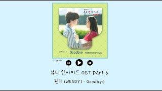 [韓繁中字] WENDY(웬디) - Goodbye - 愛上變身情人 Beauty Inside OST Part 6