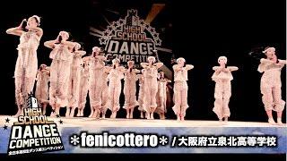 *fenicottero*(大阪府立泉北高等学校) 3位 /HIGH SCHOOL DANCE COMPETITION 2016 関西大会