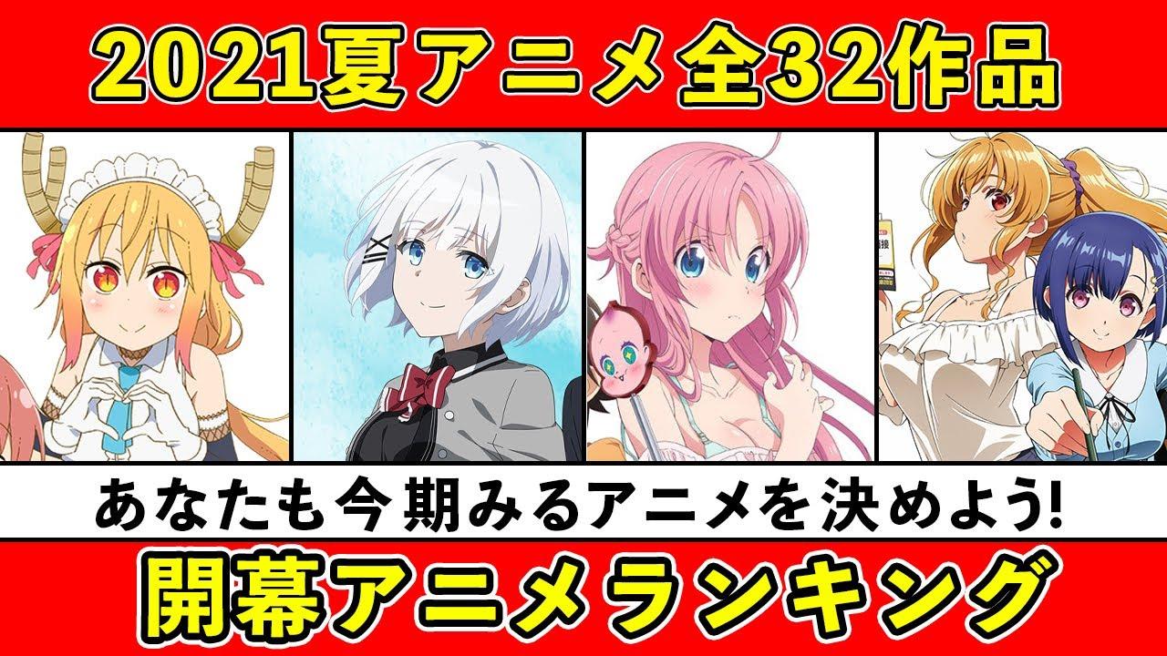 【今期見るべきアニメ】2021夏アニメおすすめランキング全32作品【夏は○作・開幕版】
