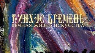 Пинхус Кремень. Вечная жизнь искусства