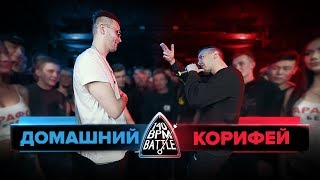 140 BPM BATTLE: ДОМАШНИЙ X КОРИФЕЙ