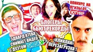 Катя Клэп и Макс +100500 - рекордсмены, SlivkiShow снова в центре внимания, новый конкурс | Ютубер