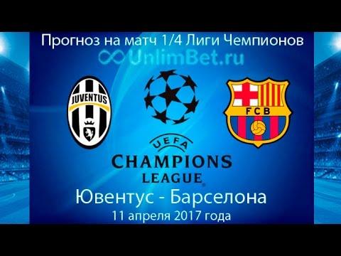 Ювентус - Барселона 11.04.2017: прогноз и ставки