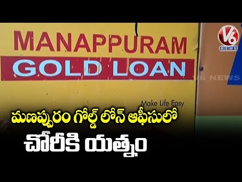 Robbery In Kompally Manappuram Gold Loan Office | V6 News