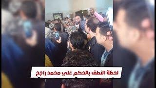 لحظة تاجيل الحكم علي محمد راجح وآخرين في قضية شهيد الشهامة