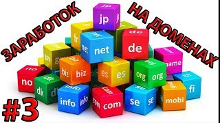 Заработок на доменах как заработать много