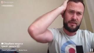 видео Технический овердрафт