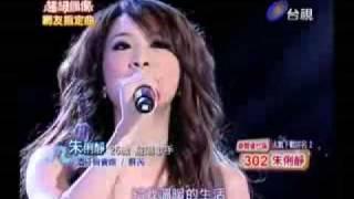 朱俐靜_酒矸倘賣無.avi