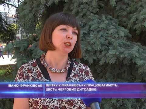 Влітку в Івано-Франківську працюватимуть шість чергових дитсадків