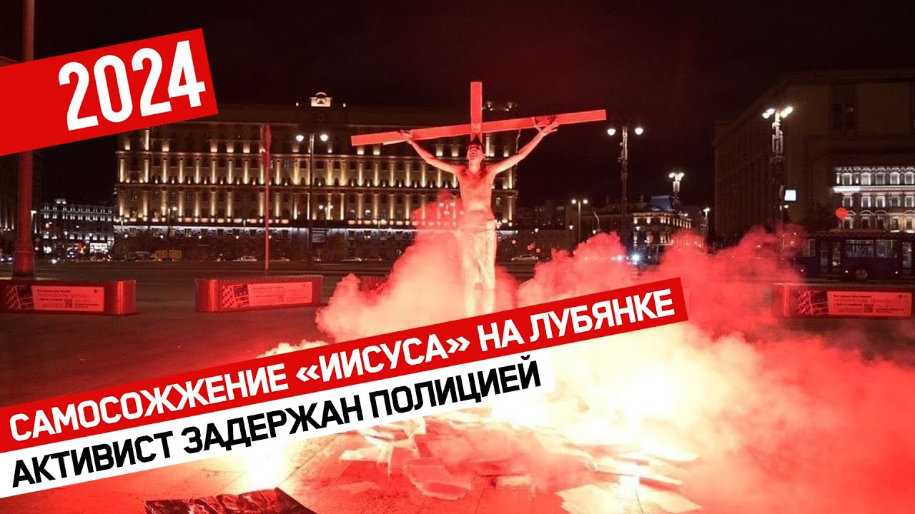 Самосожжение «Иисуса» на Лубянке // Активист задержан полицией