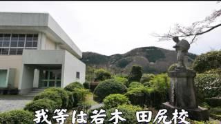 能勢町立田尻(たじり)小学校 校歌