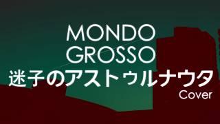 MONDO GROSSO - 迷子のアストゥルナウタ