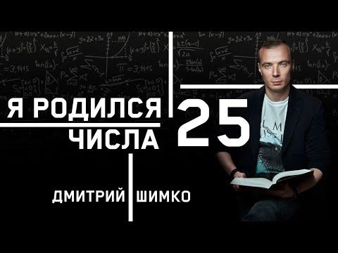 "ЧИСЛО ДУШИ ""25"". Астротиполог - Нумеролог - Дмитрий Шимко"