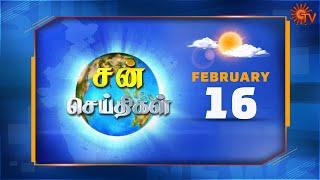 Sun Seithigal | சன் செய்திகள் | காலை செய்திகள் | 16.02.2020 | Tamil News | Morning News | Sun News