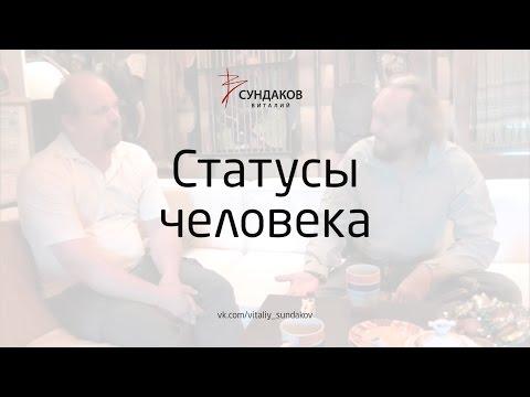 Статусы человека - Виталий Сундаков