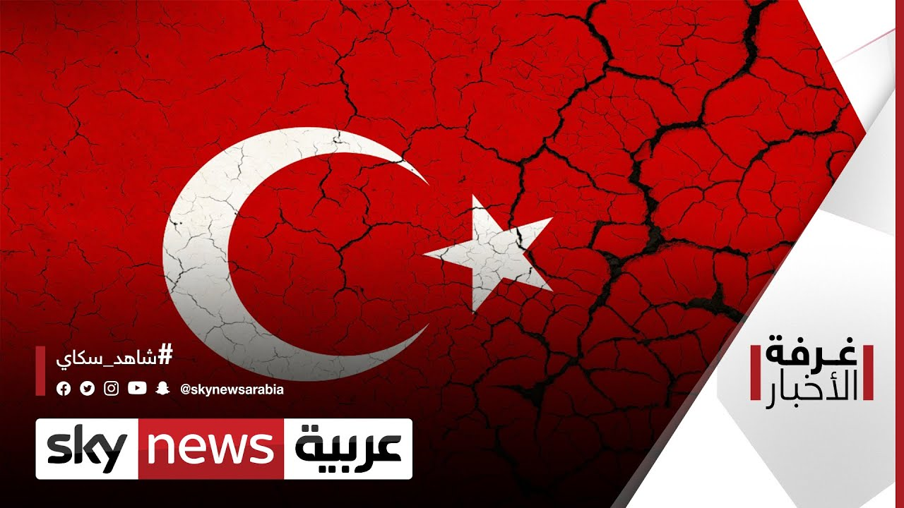 تركيا والمنطقة.. تحديات -المرحلة الجديدة- | #غرفة_الأخبار  - نشر قبل 8 ساعة