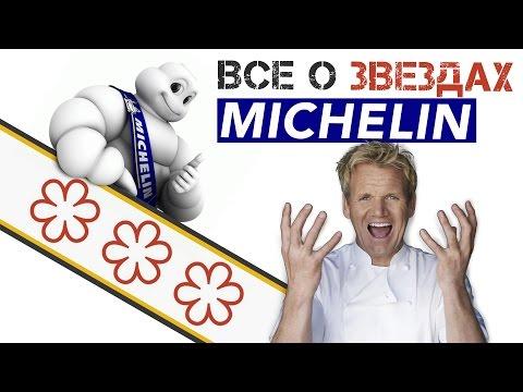 10 ФАКТОВ ПРО ЗВЕЗДЫ МИШЛЕН