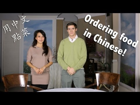 Ordering Food in Chinese Resturants | Learn Chinese Now