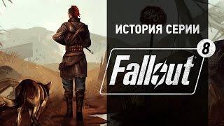 История серии. Fallout, часть 8